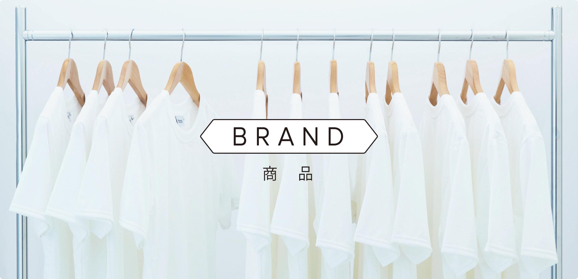 BRAND 商品