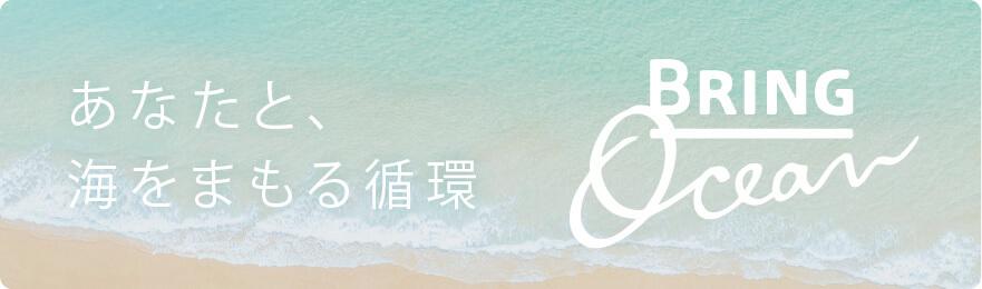 BRING Ocean