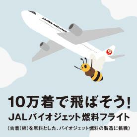 「10万着で飛ばそう! JALバイオジェット燃料フライト」プロジェクトを実施