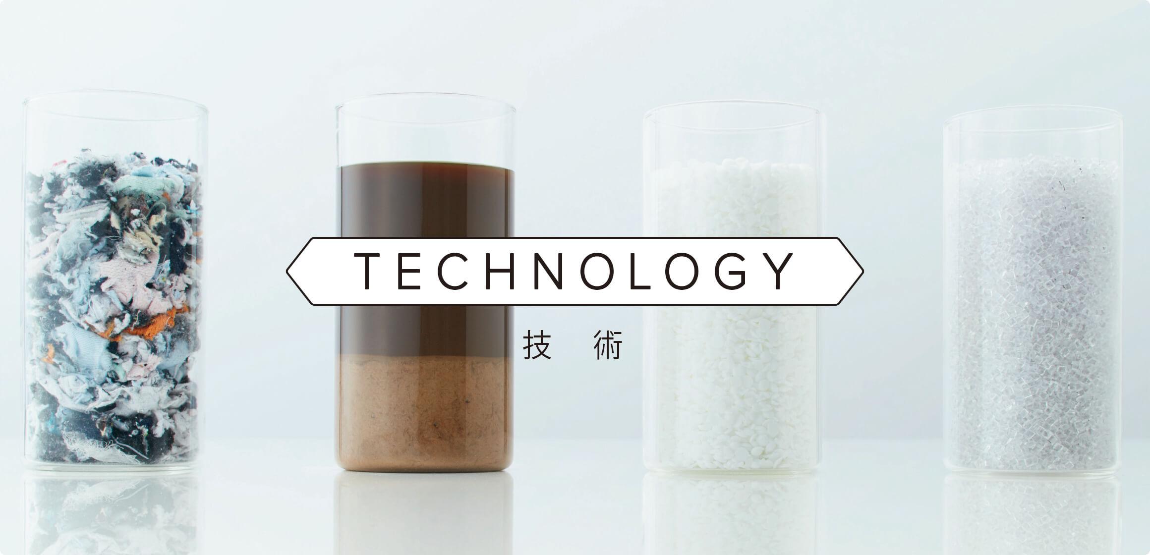 TECHNOLOGY 技術